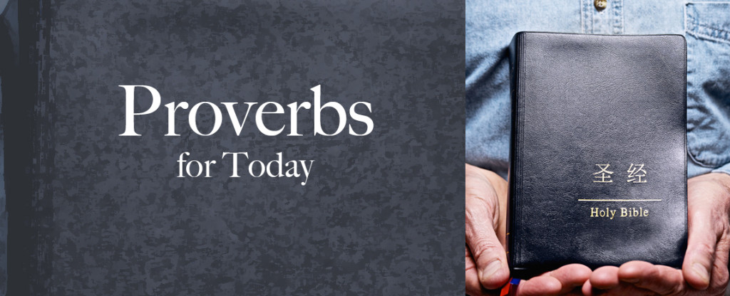 15ProverbsforTodaycentered